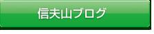 信夫山ブログ