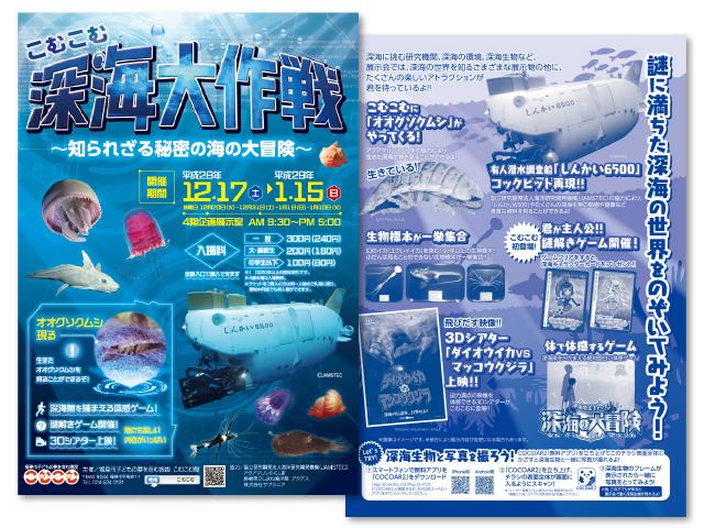 深海大作戦チラシ