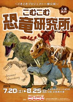 こむこむ恐竜研究所