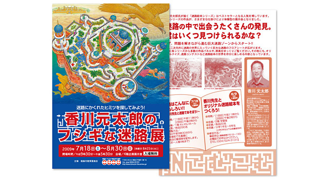 香川元太郎のフシギな迷路展