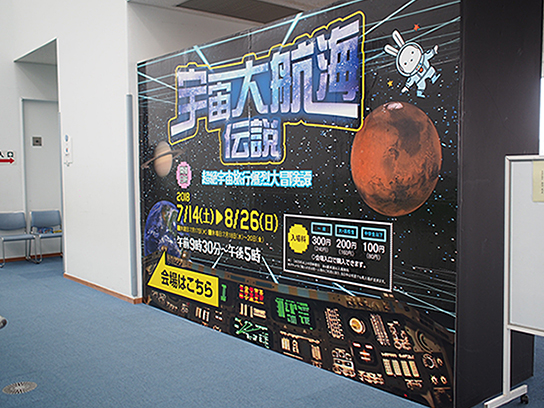 宇宙大航海伝説大型看板