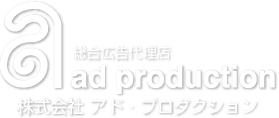 株式会社アド・プロダクション
