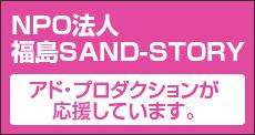 福島サンドストーリー