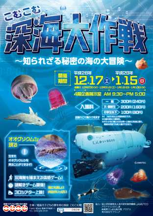 こむこむ深海大作戦 秘密の海の大冒険