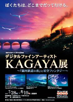 銀河鉄道の夜 星空ファンタジー