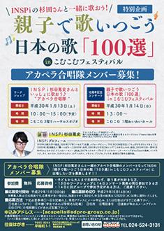 日本の歌100選